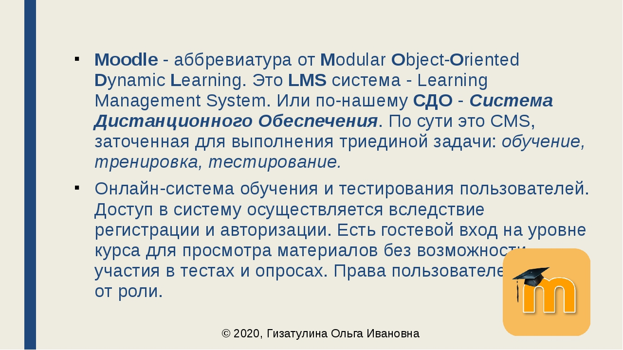 Moodle - аббревиатура от Modular Object-Oriented Dynamic Learning. Это LMS си...