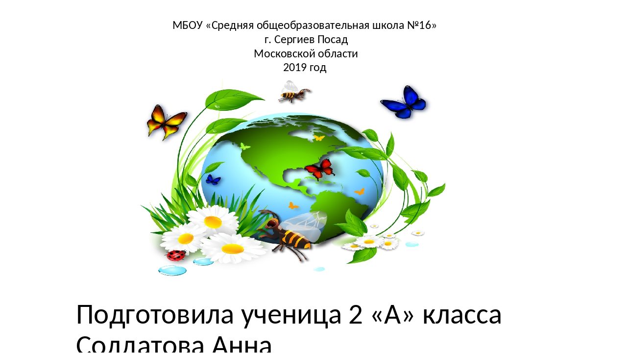 Подготовила ученица 2 «А» класса Солдатова Анна Учитель Рузакова Наталья Генн...