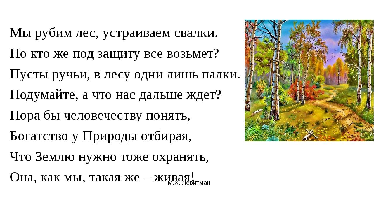 М.Х. Левитман Мы рубим лес, устраиваем свалки. Но кто же под защиту все возьм...
