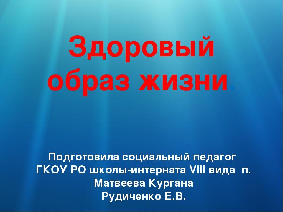 Здоровый образ жизни. Подготовила социальный педагог ГКОУ РО школы-интерната...