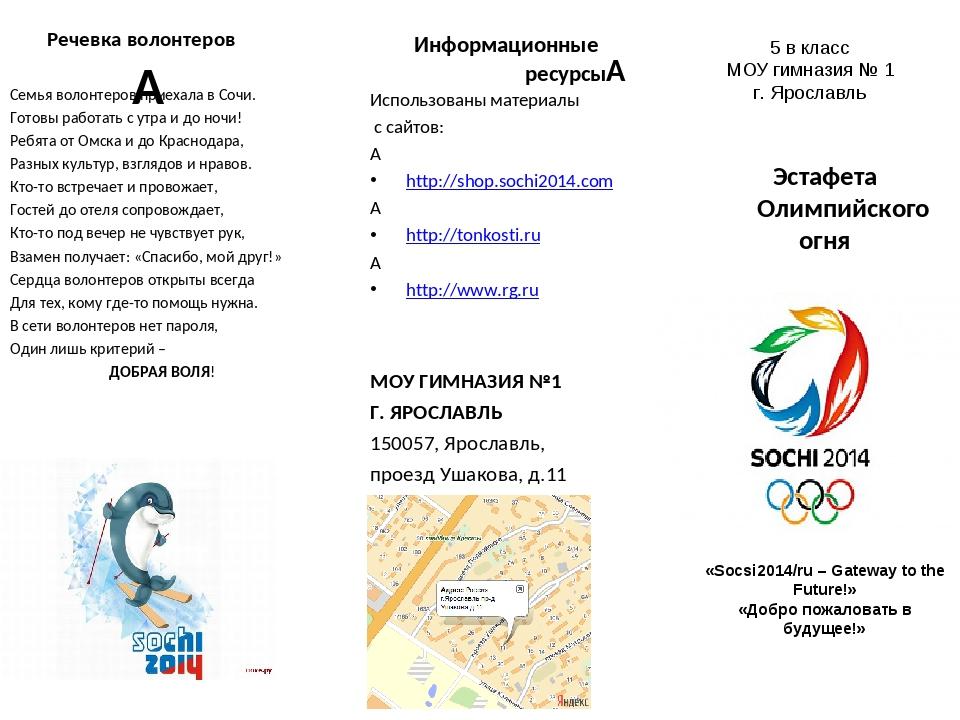 Речевка волонтеров  Семья волонтеров приехала в Сочи. Готовы работать с утра...