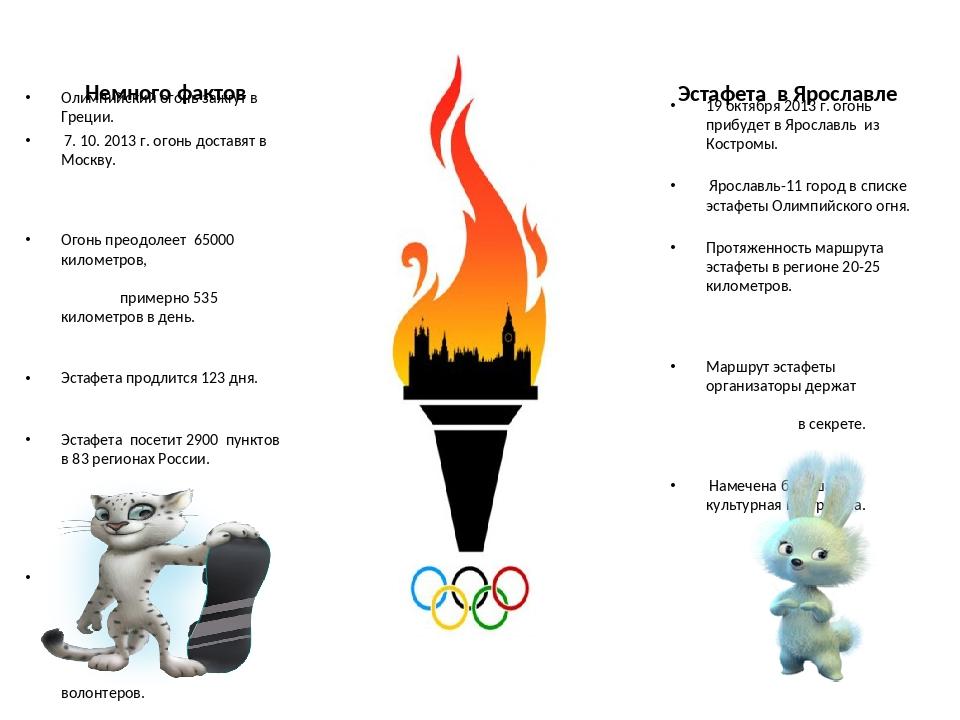 Немного фактов Олимпийский огонь зажгут в Греции. 7. 10. 2013 г. огонь доста...