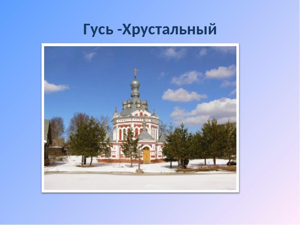 Гусь -Хрустальный