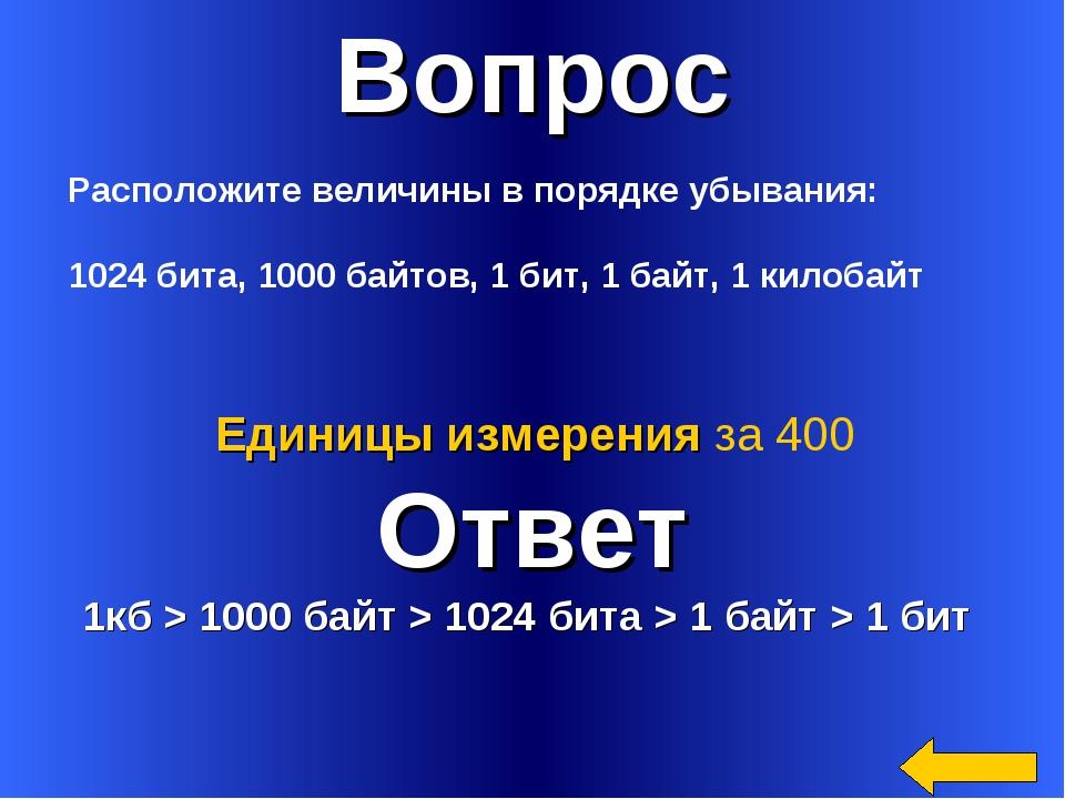 Вопрос Ответ 1кб > 1000 байт > 1024 бита > 1 байт > 1 бит Единицы измерения з...