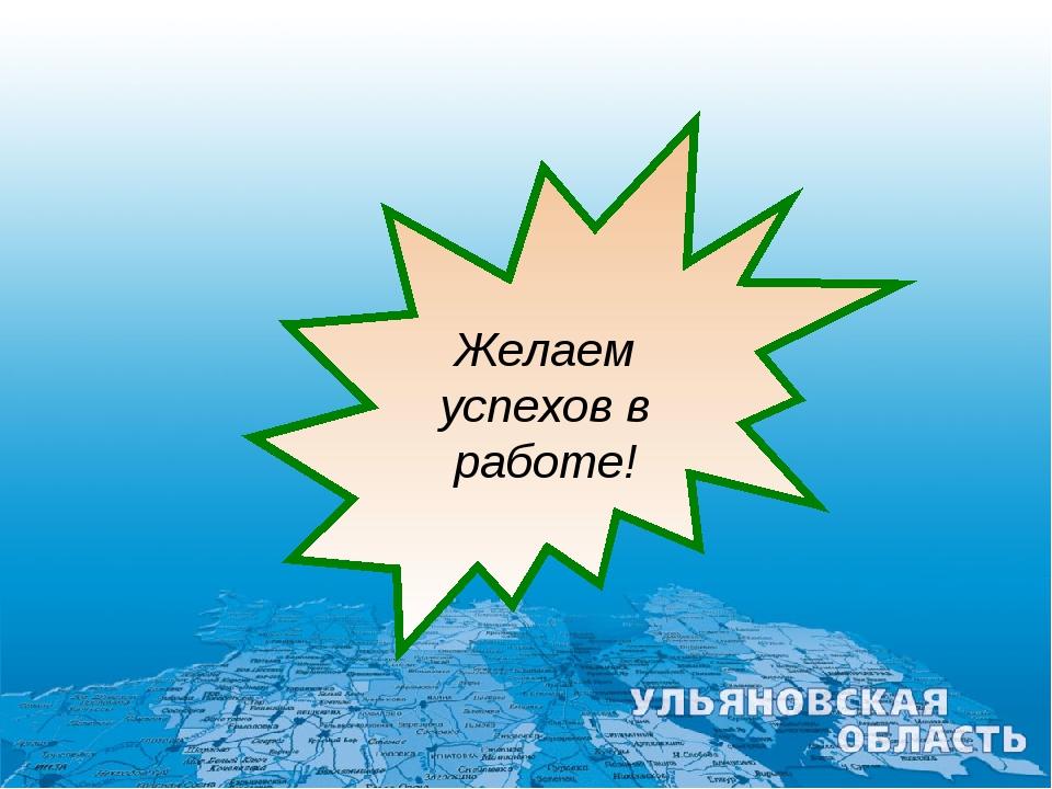 Желаем успехов в работе!