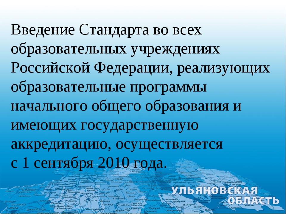 Введение Стандарта во всех образовательных учреждениях Российской Федерации,...