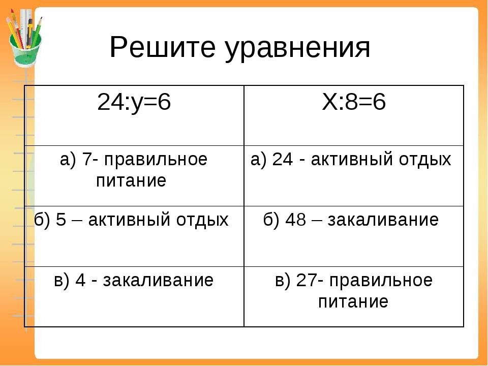 Решите уравнения 24:у=6Х:8=6 а) 7- правильное питание а) 24 - активный отды...