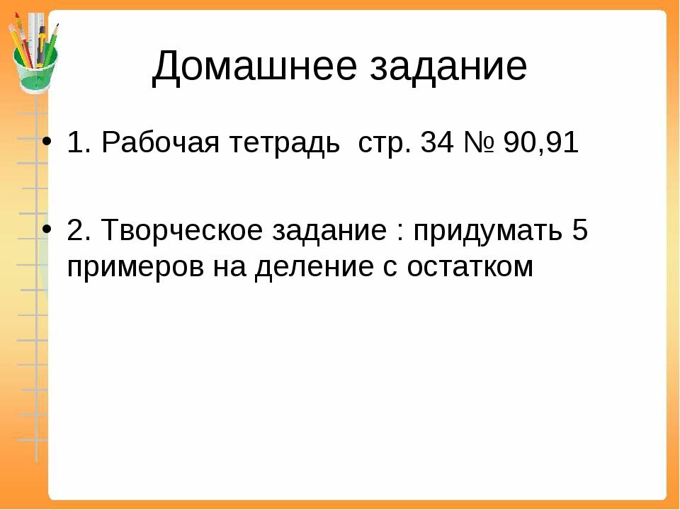 Домашнее задание 1. Рабочая тетрадь стр. 34 № 90,91 2. Творческое задание : п...