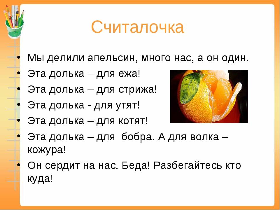 Считалочка Мы делили апельсин, много нас, а он один. Эта долька – для ежа! Эт...