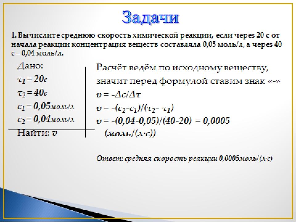 Решение задач скорость химической реакции 9 класс решение задачи по информатике логика