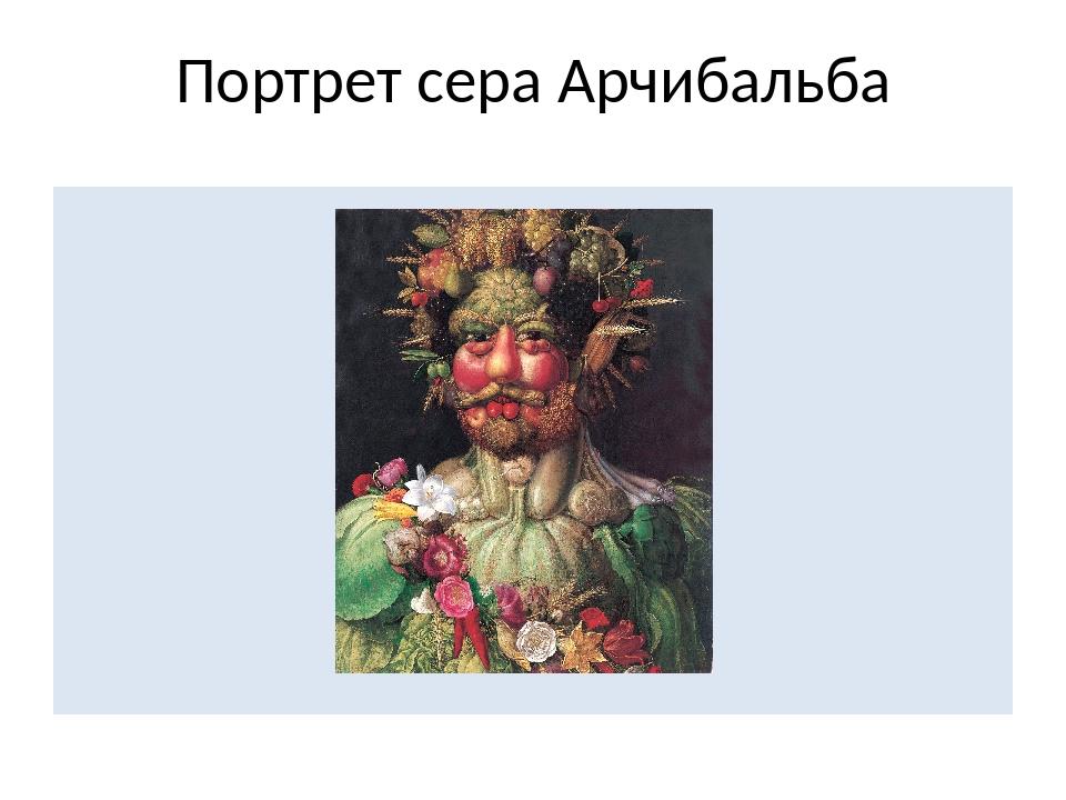 Портрет сера Арчибальба