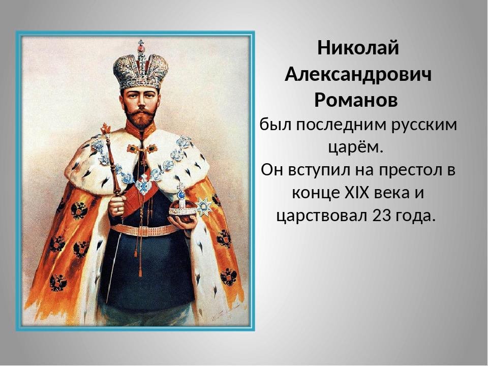 Николай Александрович Романов был последним русским царём. Он вступил на пре...