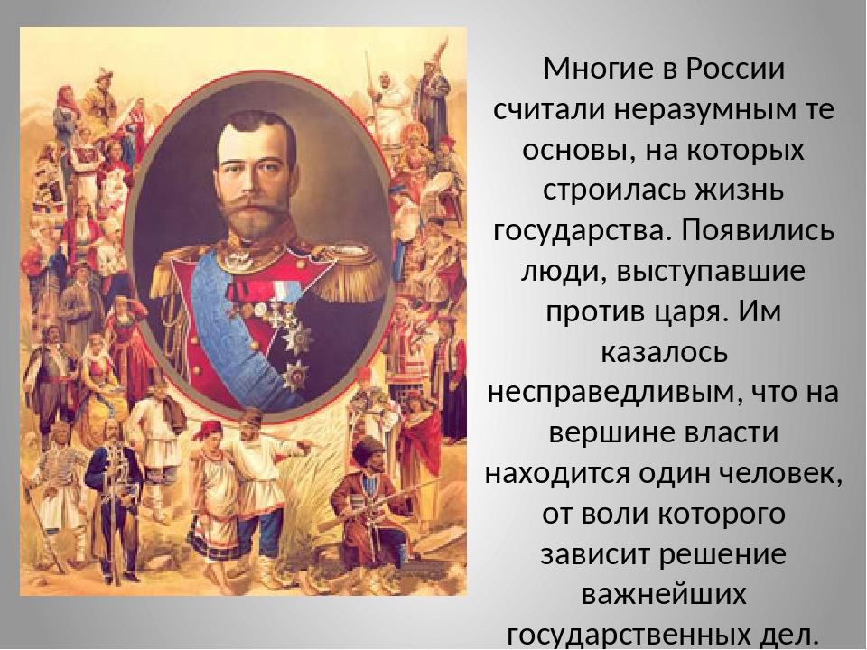 Многие в России считали неразумным те основы, на которых строилась жизнь гос...