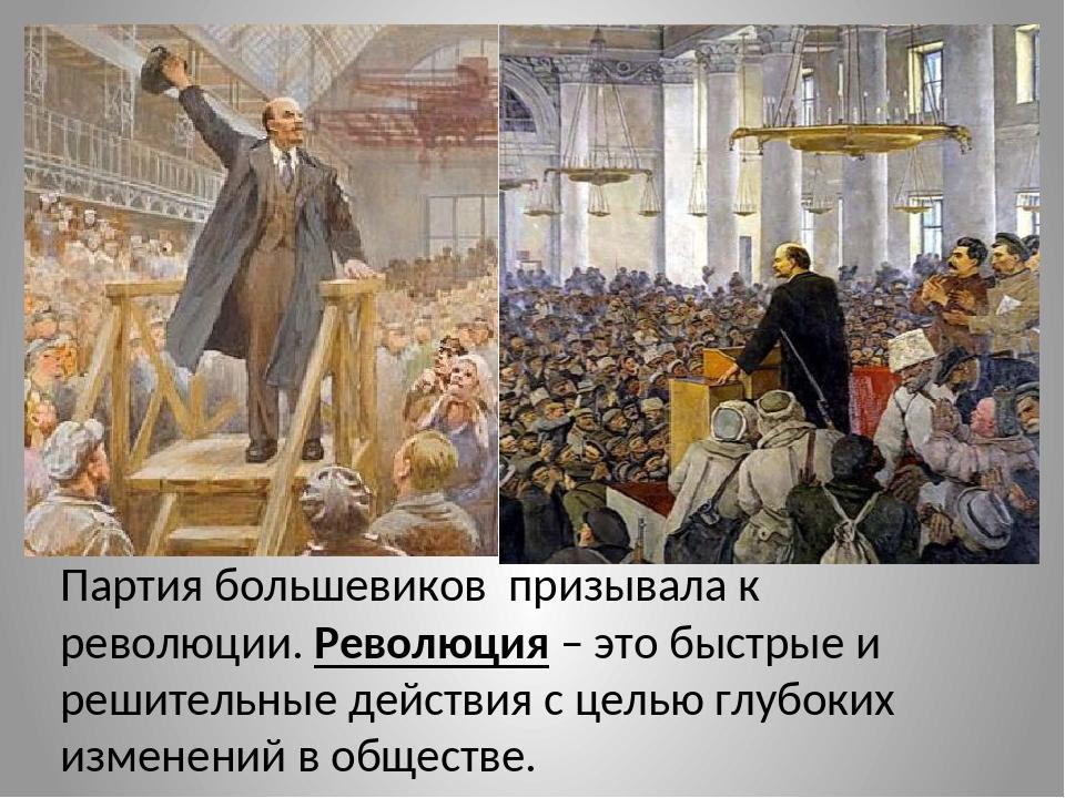 Партия большевиков призывала к революции. Революция – это быстрые и решитель...