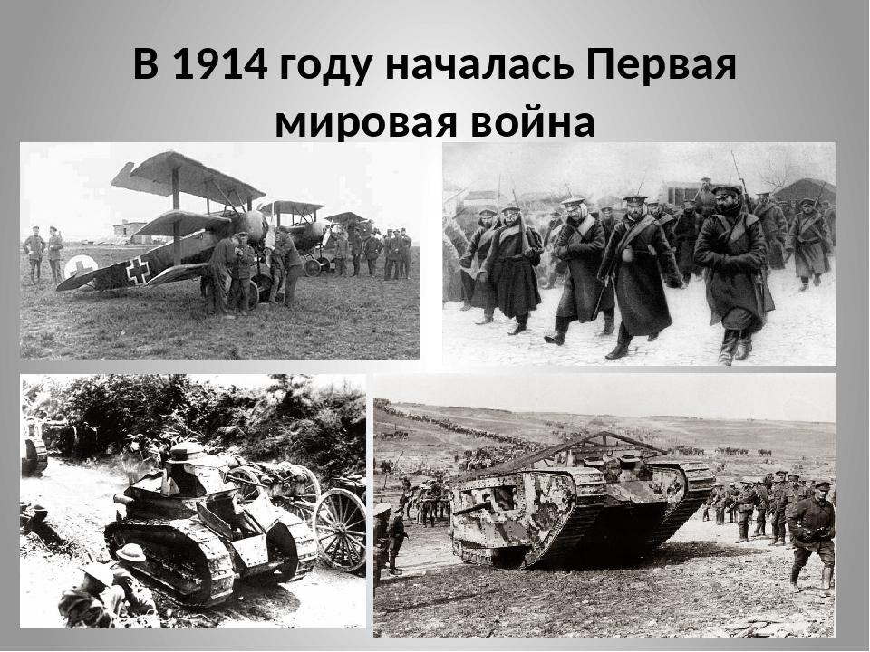 В 1914 году началась Первая мировая война