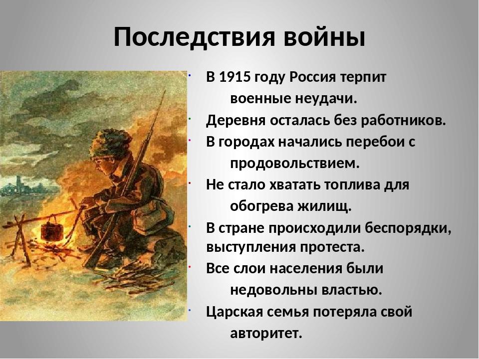 Последствия войны В 1915 году Россия терпит военные неудачи. Деревня осталас...