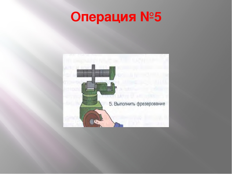 Операция №5
