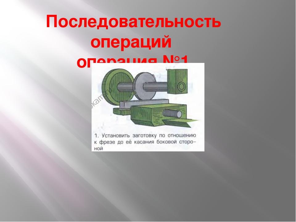 Последовательность операций операция №1
