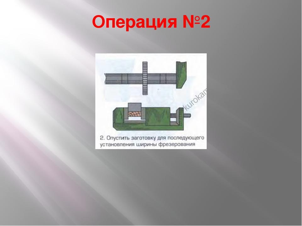 Операция №2