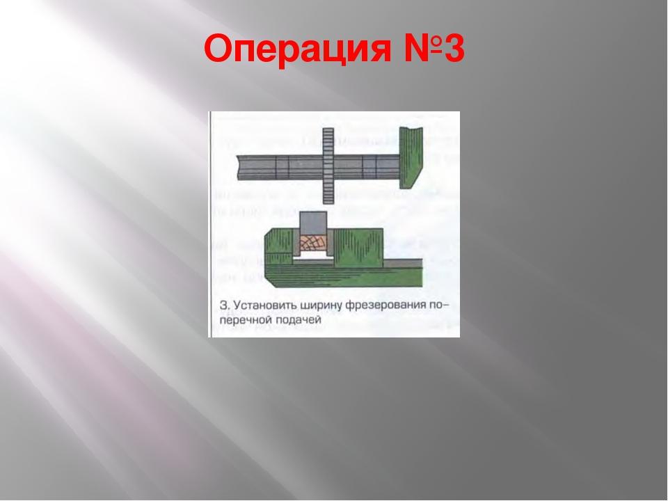 Операция №3