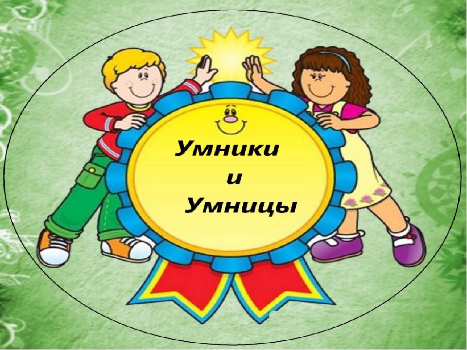 цвет медаль умники и умницы раскраска старшего ребенка нам