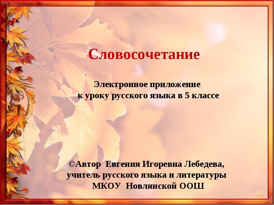 Словосочетание Электронное приложение к уроку русского языка в 5 классе ©Авто...