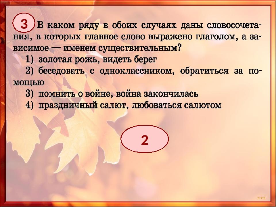 3 2 Б.Т.В.