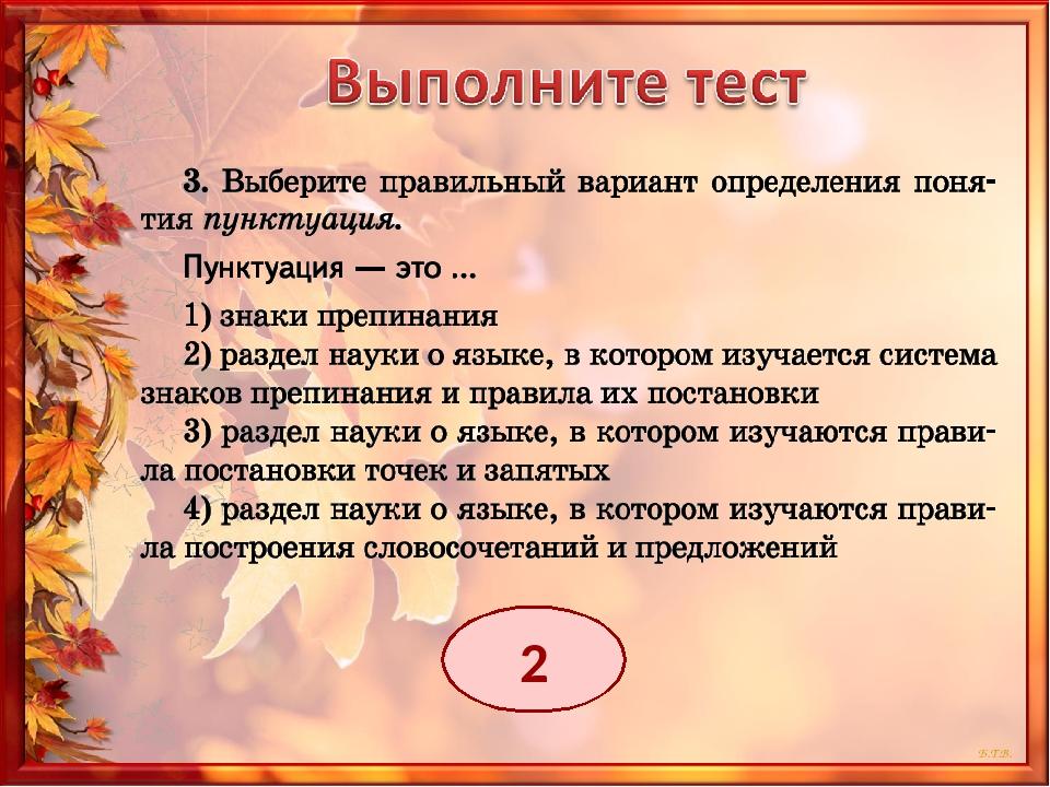2 Б.Т.В.