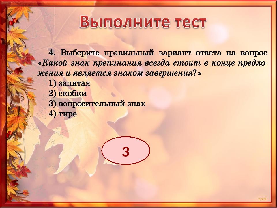 3 Б.Т.В.