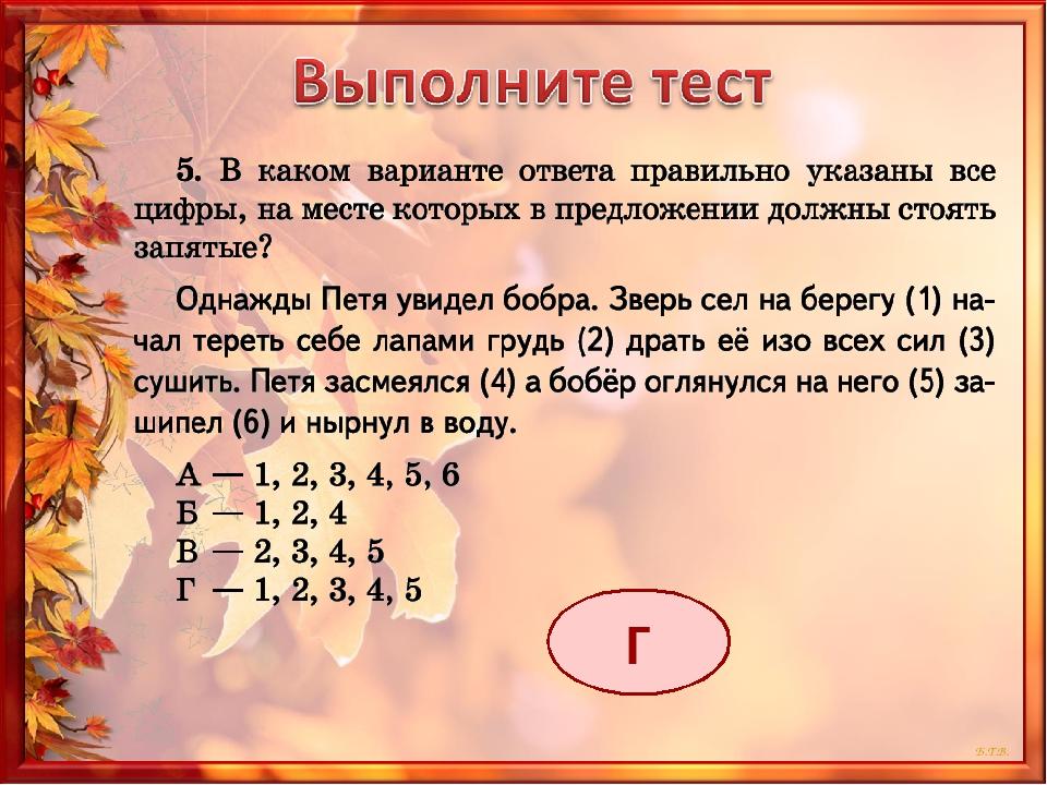 Г Б.Т.В.