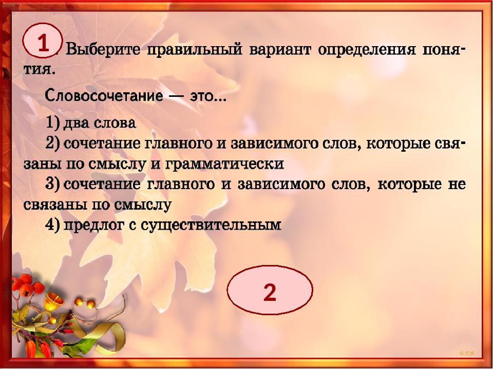 2 1 Б.Т.В.