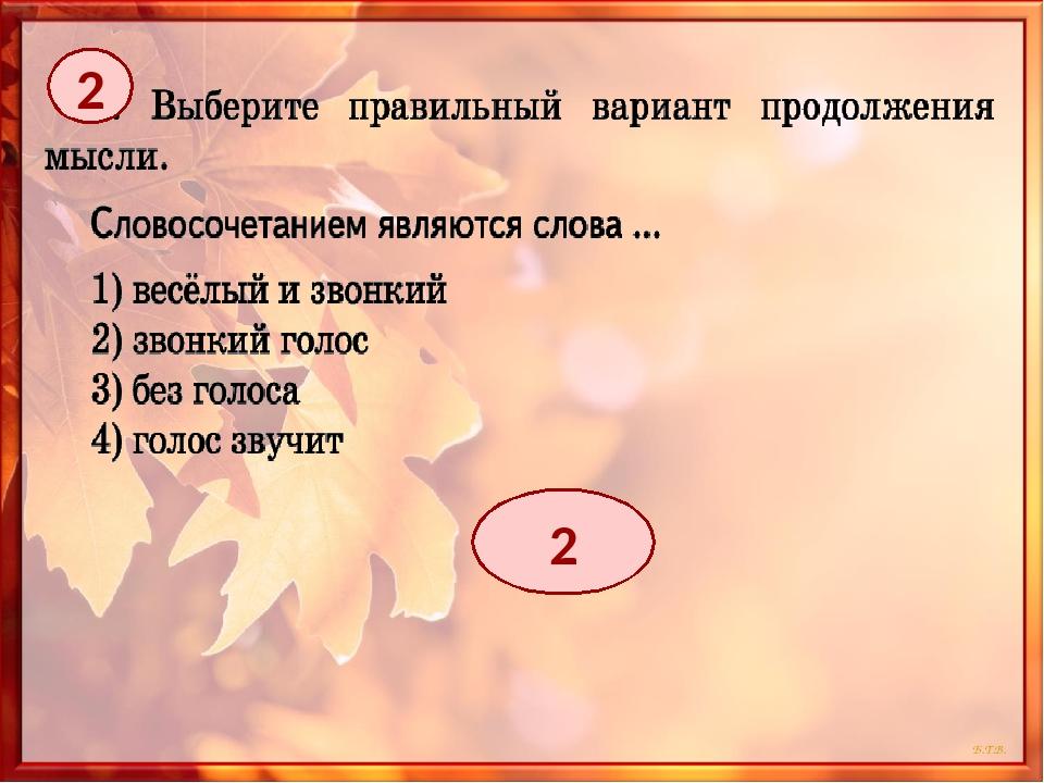 2 2 Б.Т.В.