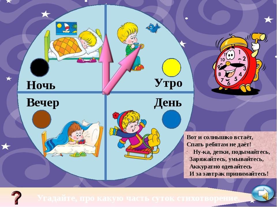 Картинки по временам суток для детей