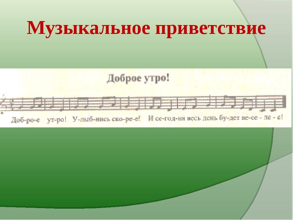 Музыкальное приветствие