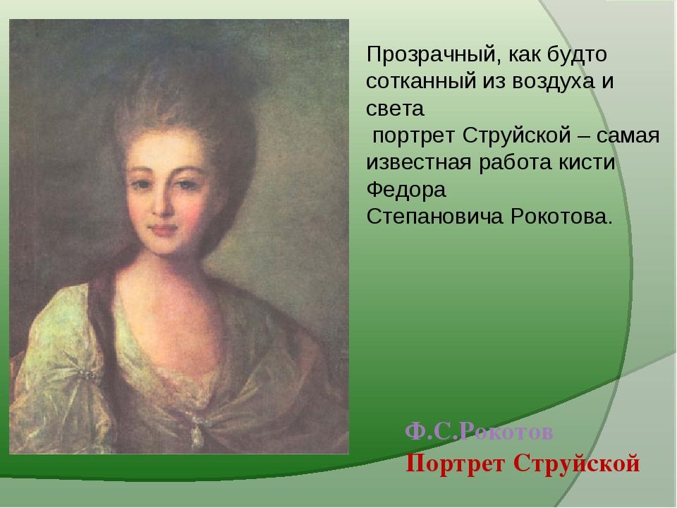 Ф.С.Рокотов Портрет Струйской Прозрачный, как будто сотканный из воздуха и св...