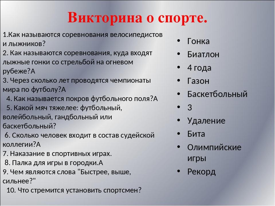 Викторина о спорте. Гонка Биатлон 4 года Газон Баскетбольный 3 Удаление Бита...