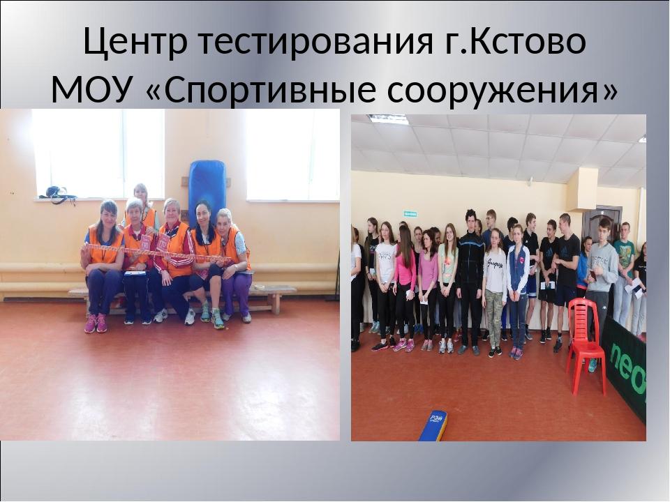 Центр тестирования г.Кстово МОУ «Спортивные сооружения»