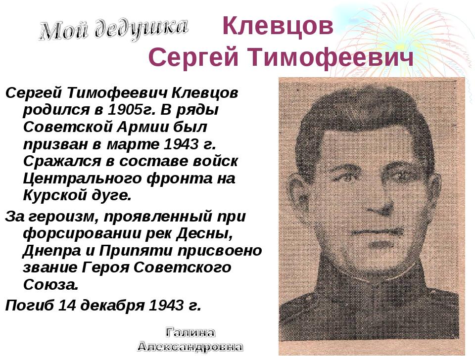 Клевцов Сергей Тимофеевич Сергей Тимофеевич Клевцов родился в 1905г. В ряды С...