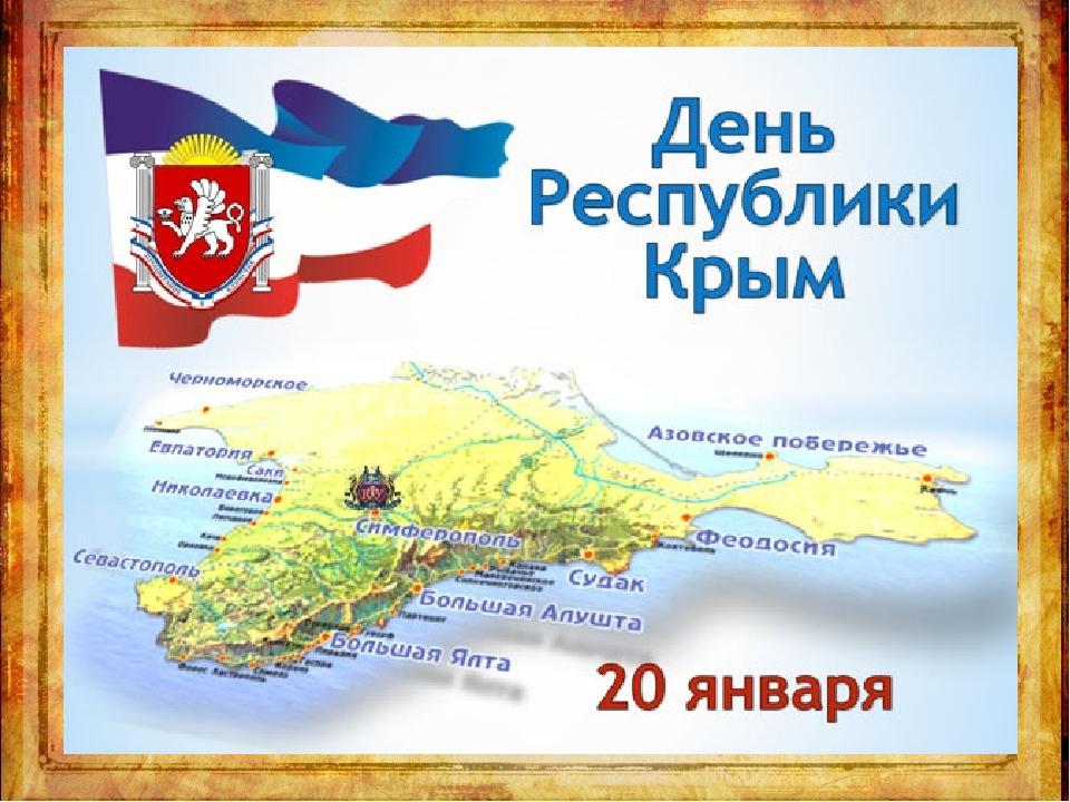 Днем, открытка республика крым