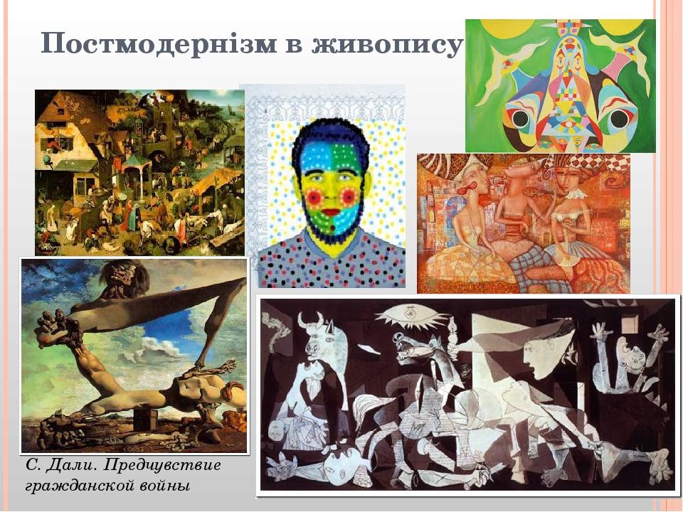 Постмодернізм в живопису С. Дали. Предчувствие гражданской войны