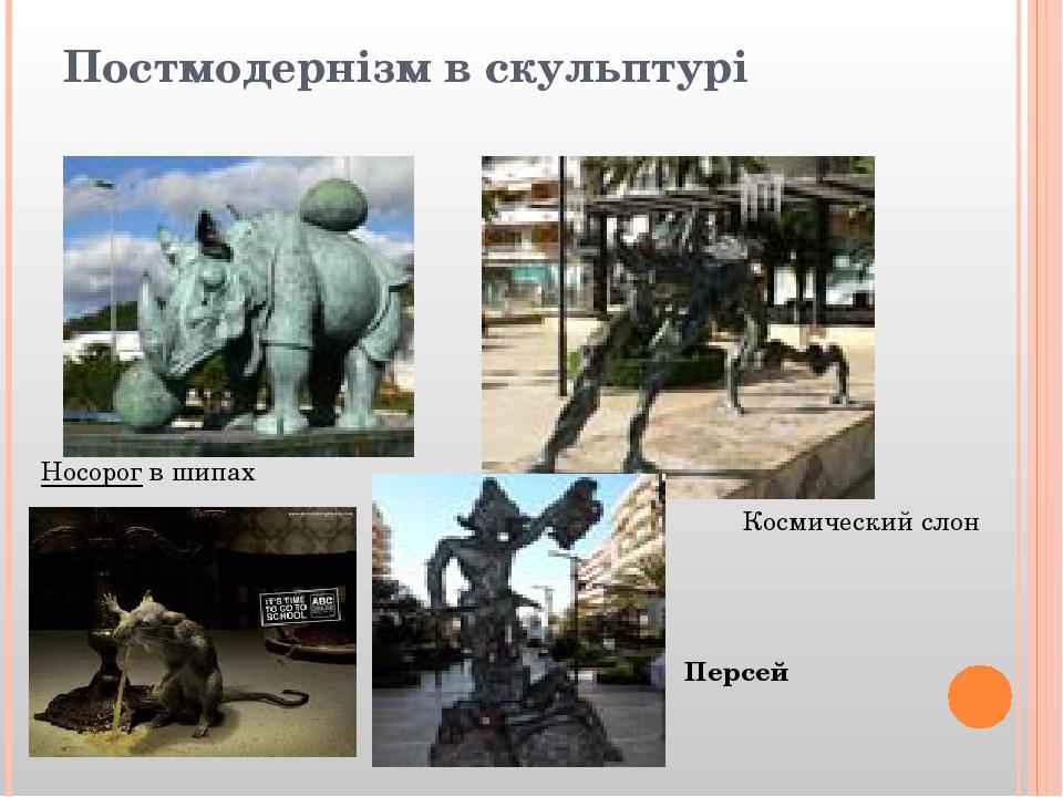 Постмодернізм в скульптурі Космический слон Персей Скульптура Дали Носорог в...