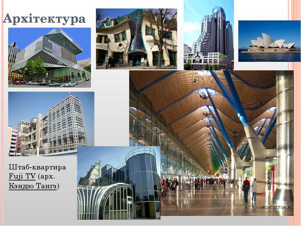 Архітектура Штаб-квартира Fuji TV (арх. Кэндзо Тангэ)