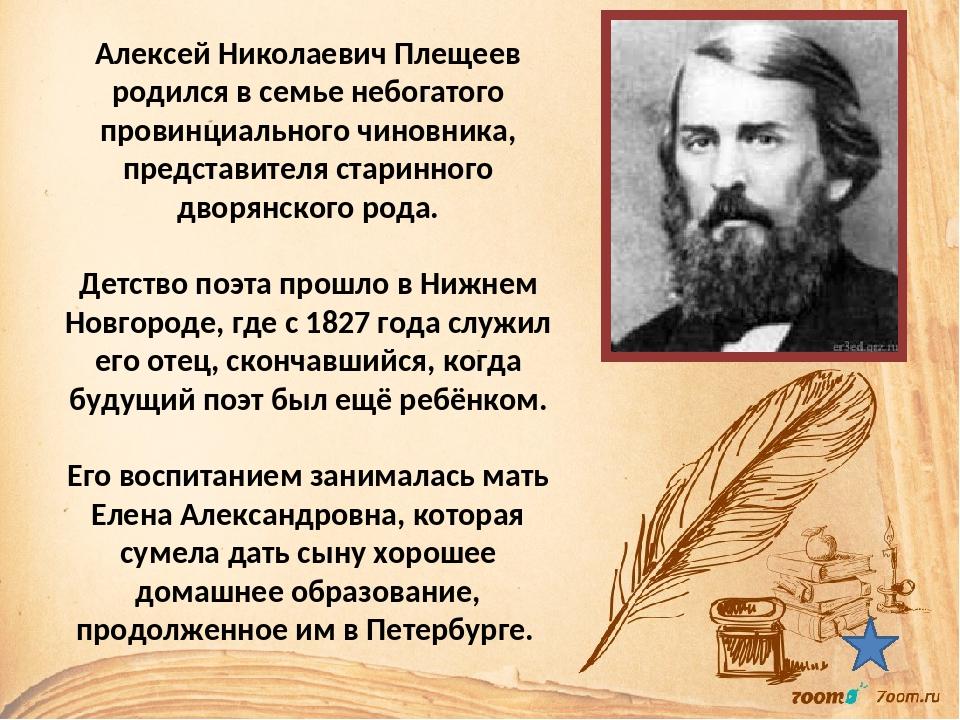Алексей Николаевич Плещеев родился в семье небогатого провинциального чиновни...
