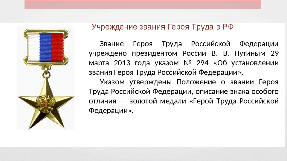 начала поздравление с присвоением героя россии крестины проводят