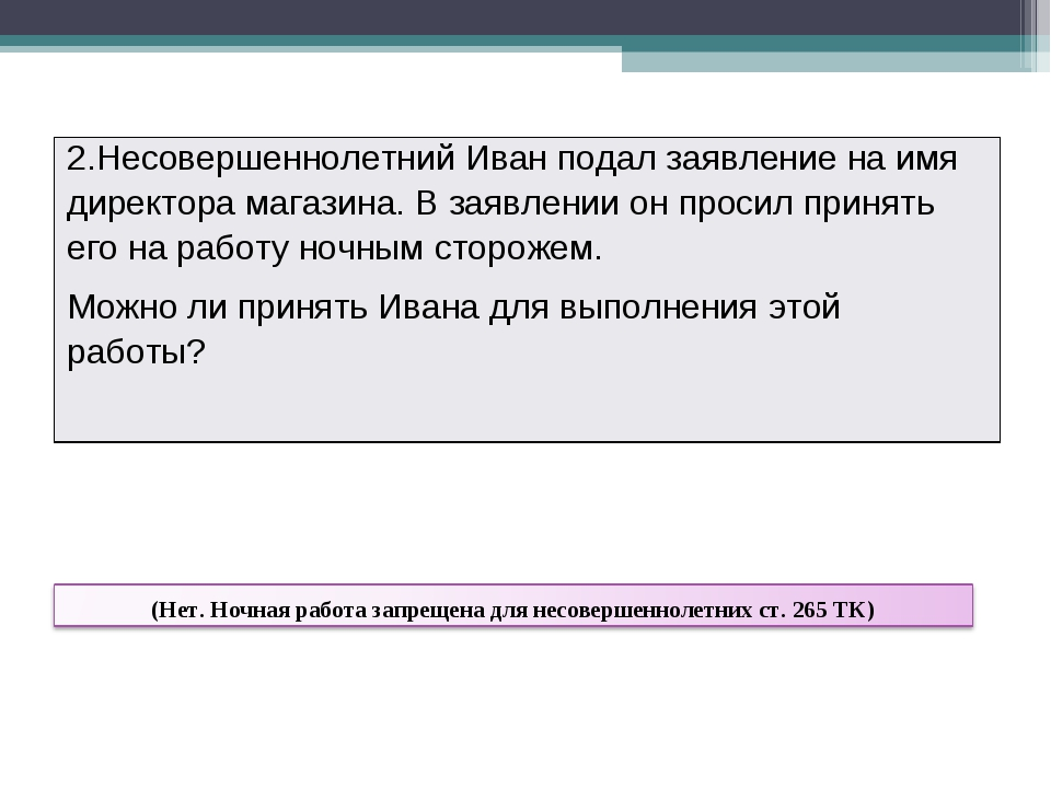 2.Несовершеннолетний Иван подал заявление на имя директора магазина. В заявле...
