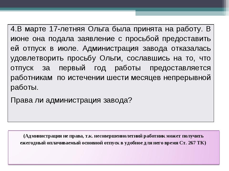 4.В марте 17-летняя Ольга была принята на работу. В июне она подала заявление...