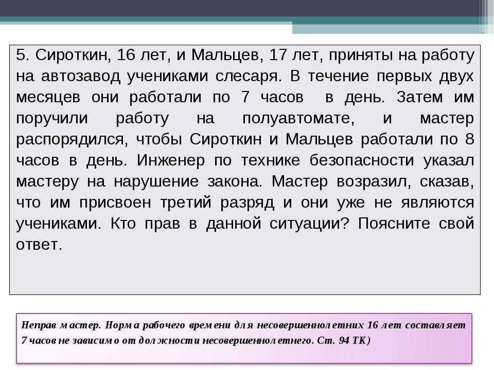 5. Сироткин, 16 лет, и Мальцев, 17 лет, приняты на работу на автозавод ученик...