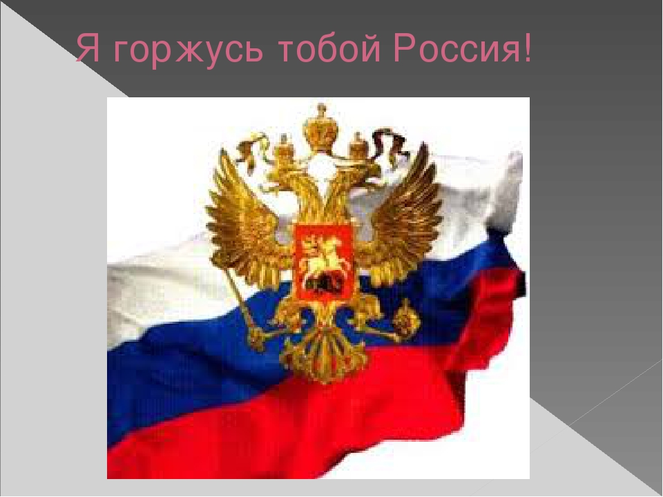 Картинки открытки, картинки я горжусь тобой россия