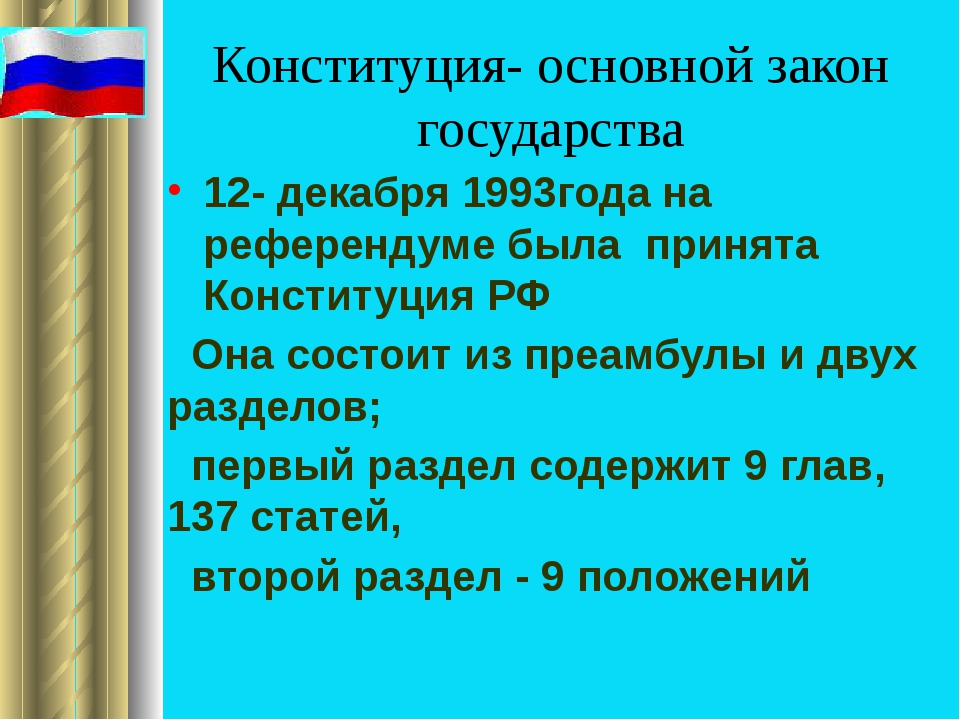 Конституция- основной закон государства 12- декабря 1993года на референдуме б...