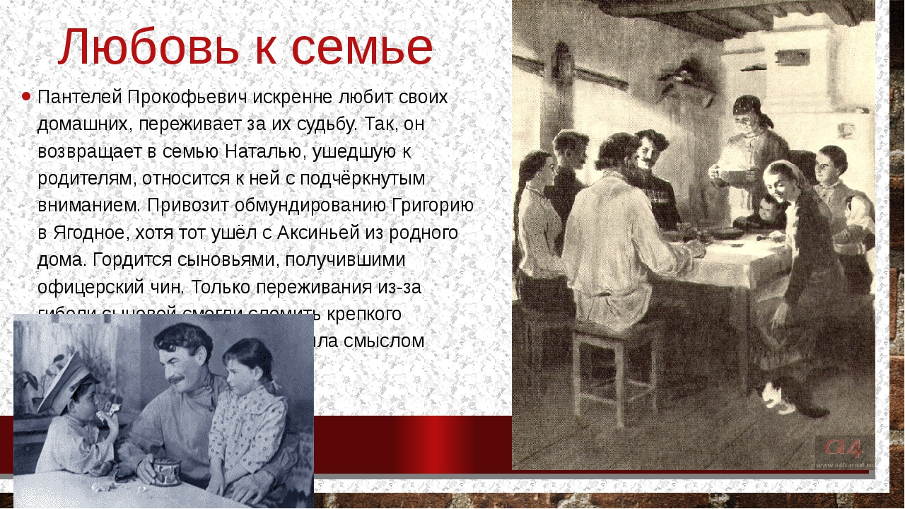 Любовь к семье Пантелей Прокофьевич искренне любит своих домашних, переживает...